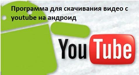 Программа Скачать Видео С Ютуба На Андроид Бесплатно - фото 9